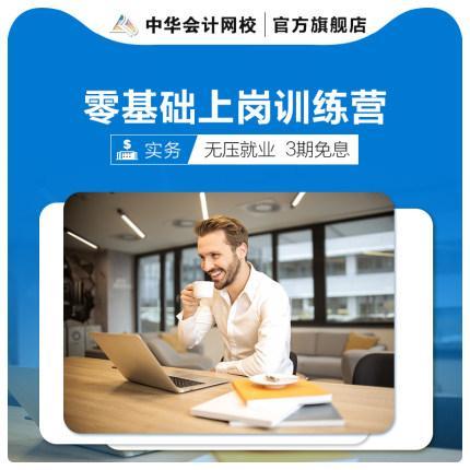 【会计零基础上岗课程】行业真账实操-会计核算全流程真账实训(全)-王芳萍