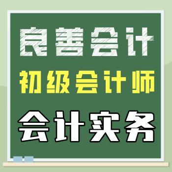 良善2021年初级会计师课件百度云【会计实务】