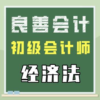 良善2021年初级会计师课件百度云【经济法】